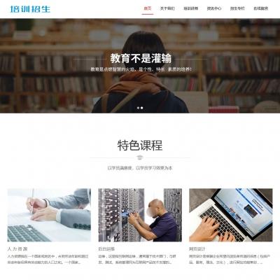 织梦响应式培训教育类企业网站模板(自适应)