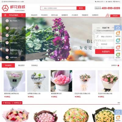 鲜花礼品购物商城网站织梦模板(带手机端)