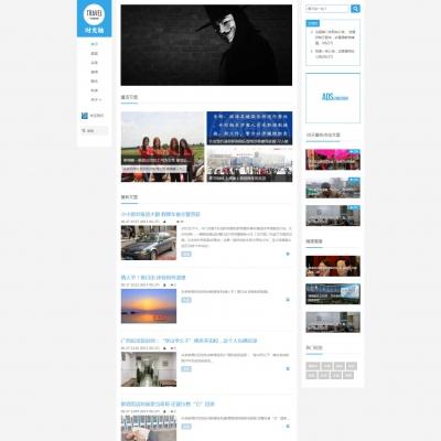 蓝色响应式新闻资讯个人博客网站织梦模板(自适