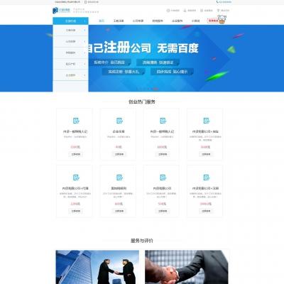 蓝色工商代理商标公司注册代理记账网站织梦模板