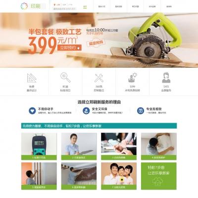 广告印刷设计企业公司网站织梦模板