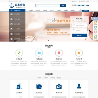 dedecms注册公司工商代理织梦模板(带手机版)
