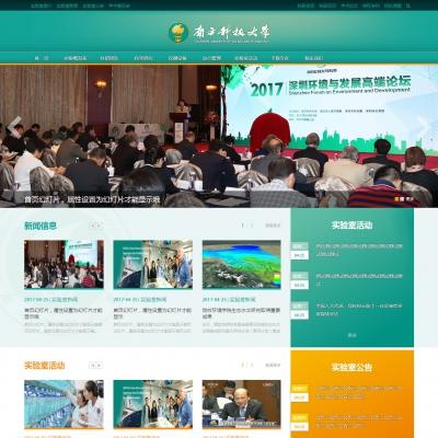 绿色html5响应式学校学院网站织梦模板(自适应)