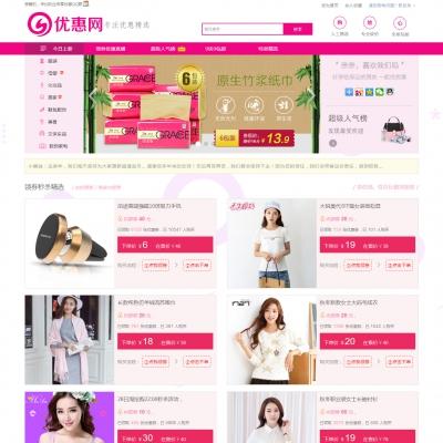织梦大气粉色淘宝客网站模板
