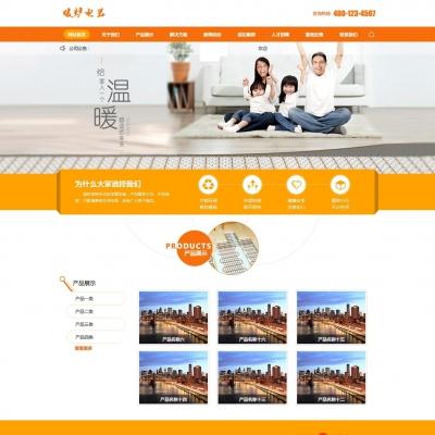 橙色设备通用企业织梦模板(带手机版)