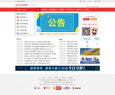 dedecms球赛资讯新闻博客网站织梦模板