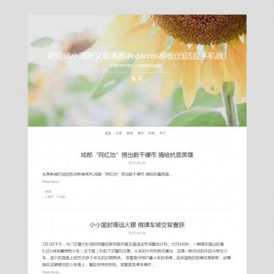 dedecms响应式小清新文章资讯博客织梦模板(自适应)