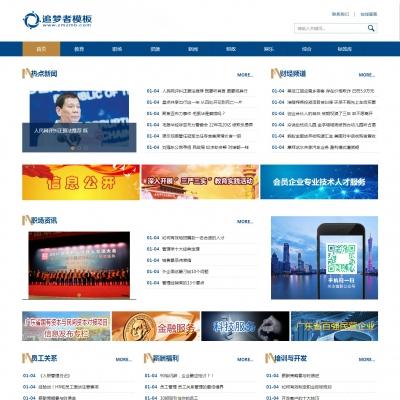 蓝色html5响应式新闻资讯网站织梦模板(自适应)