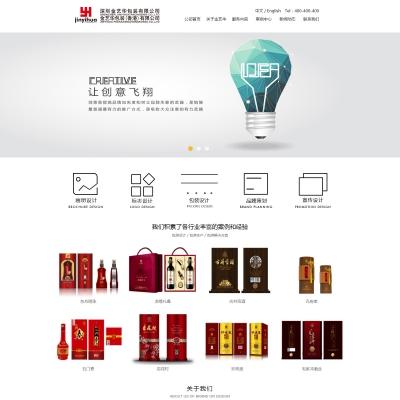 dedecms包装设计生产织梦模版(中英文)