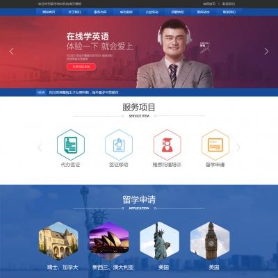 dede蓝色简洁留学培训机构网站织梦模板