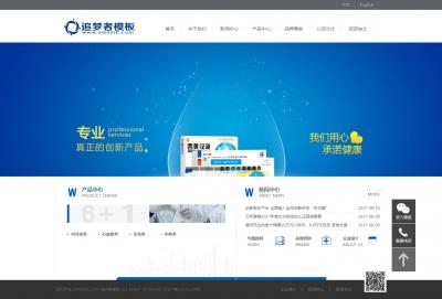蓝色html5响应式英汉双语产品展示集团公司企业织梦模板(自适应)