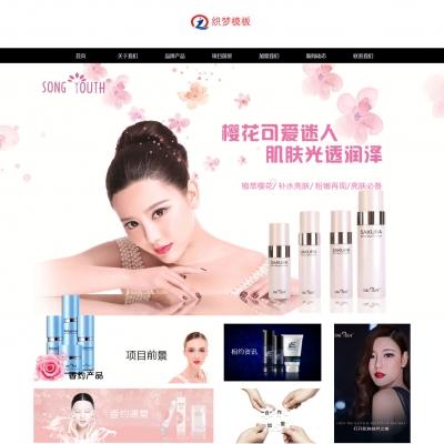 美容个人护理化妆品公司织梦模板(带手机端)