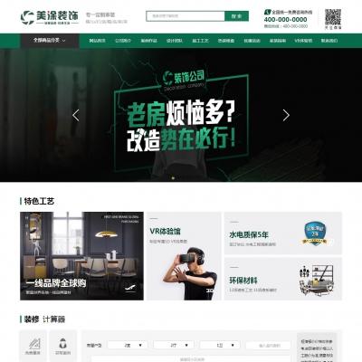 高端绿色装修装饰公司网站织梦模板(带手机版)