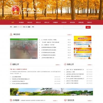 红色部门单位人大资讯网类织梦模板(带手机端