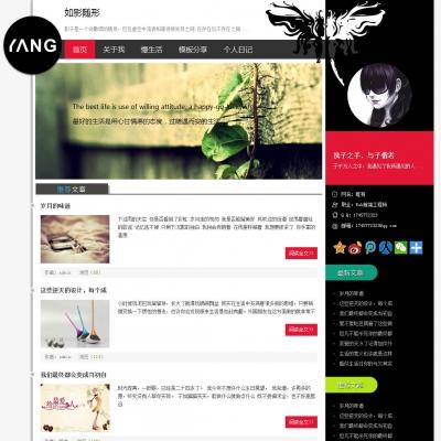 html5响应式黑色优雅个性个人博客类织梦模板(自