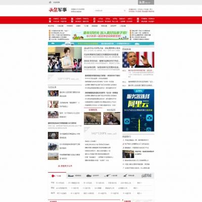 红色新闻资讯博客军事报道头条网织梦模板(带手