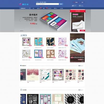 名片印刷打印类网站织梦模板(带手机端)