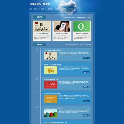 dedecms新闻资讯个人博客织梦模板(自适应)