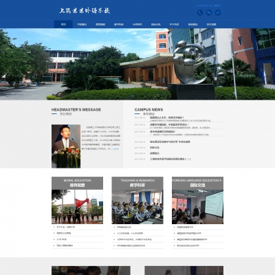 html5响应式理工实验外语学校学院类网站织梦模板(自适应)