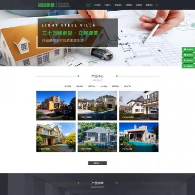 dedecms地产房屋建筑建造装修类网站织梦模板(带手机端)