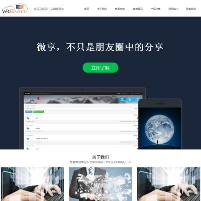 dedecms微信产品类网站织梦模板