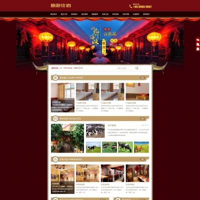 dede旅游住宿旅馆农家乐形象网站织梦模板(带手机端)