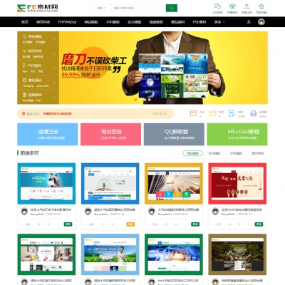 dedecms大气时尚素材资源模板下载站网站织梦模板