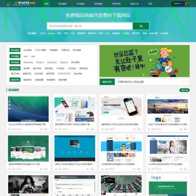 绿色HTML5响应式网页模板下载站织梦模板(自适应)