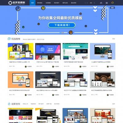 寻模板网页模板图片素材资源虚拟物品交易网站织梦模板