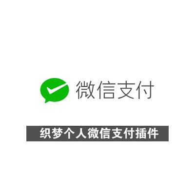 织梦个人微信支付插件(PAYJS)