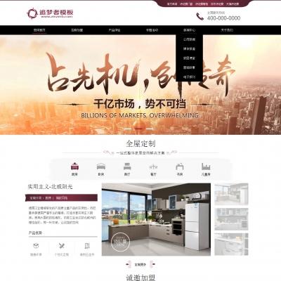 装修装饰家具产品展示公司企业网站织梦装模板(带手机版)