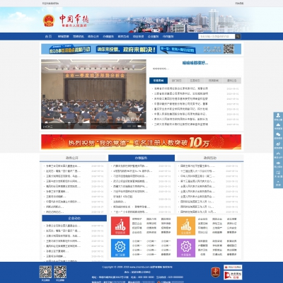 dedecms地方政府户门新闻资讯网站织梦模板