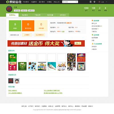 浅绿色织梦会员中心模板Dedecms个人中心模板