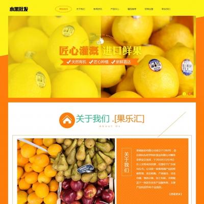 html5响应式蔬菜水果批发类网站织梦模板(自适应