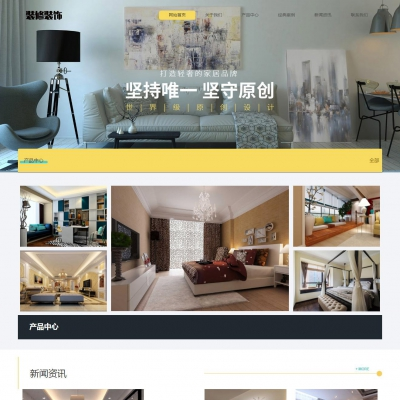 html5响应式家装装修零售类网站织梦模板(自适应