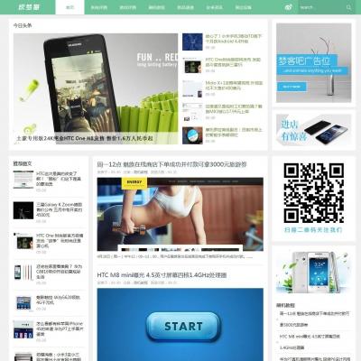 宽屏安卓手机资讯新闻博客类织梦模板