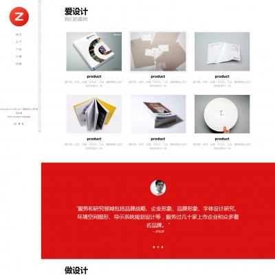 响应式红色包装设计公司织梦模板