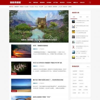 dedecms新闻资讯文章博客类织梦模板(带手机版)