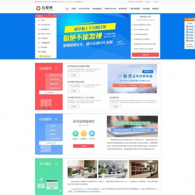 运营工商资质注册办理类织梦网站模板(带手机端)