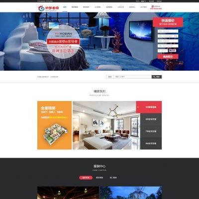 dedecms装修装饰公司网站织梦模板(带手机版)