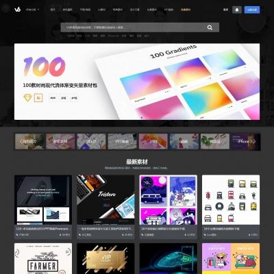 v6design新版图片素材设计下载站模板