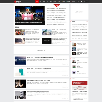HTML5响应式新闻资讯文章博客类织梦模板(自适应)