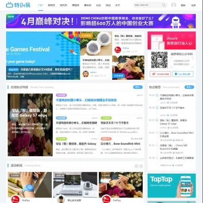 discuzX资讯媒体课程博客模板
