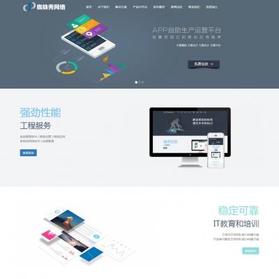 dedecms软件公司网络公司科技公司模板(自适应)