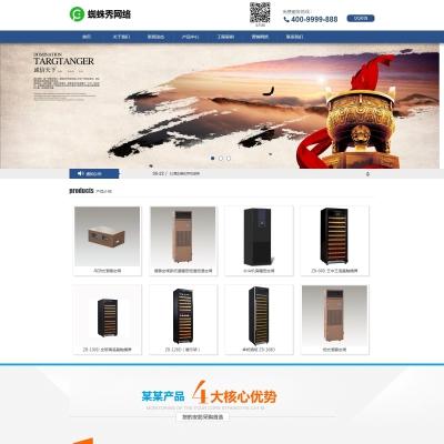 织梦CMS电子设备机械设备数码产品企业模板(带手机版)