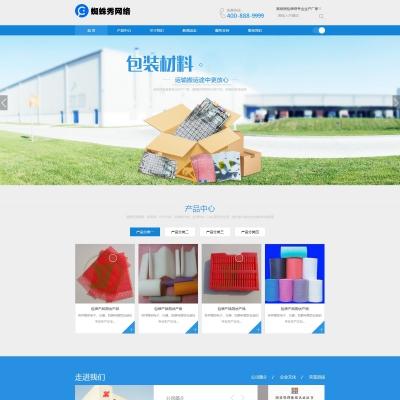 印刷材料包装材料建筑材料类织梦模板(带手机版)