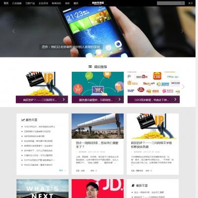 HTML5自适应新闻自媒体技术博客类织梦模板