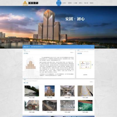 蓝色大气响应式建筑工程施工企业网站织梦模板