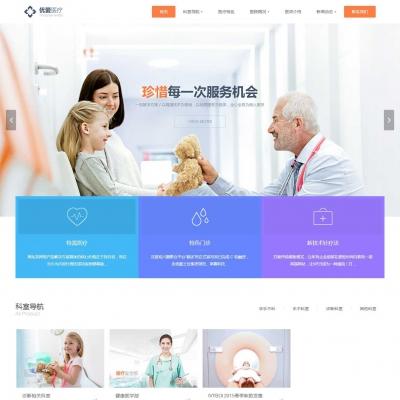 dedecms简洁医疗门诊体检服务网站织梦模板