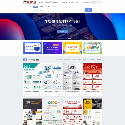 仿熊猫办公PPT模板下载站帝国cms模板(带会员,带手机端,可采集)